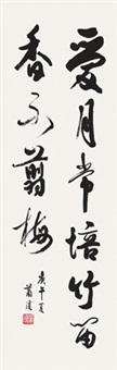 行书五言诗句 by xiao qiong