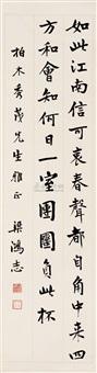 书法 by liang hongzhi