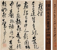 草书五言诗 (five-character poem in cursive script) by xu you