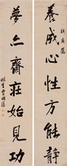 行书七言联 镜心 水墨纸本 (couplet) by zeng guofan