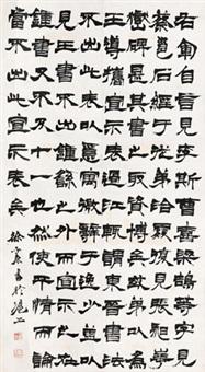 隶书诗词 镜心 水墨纸本 by xu sangeng