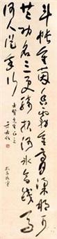 书法中堂 水墨纸本 by yu youren