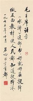 行书毛主席语录 镜心 水墨纸本 by qi gong