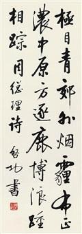 行书周总理诗 立轴 水墨纸本 by qi gong