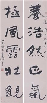 隶书正气壮观五言联 (couplet) by xia xiangping
