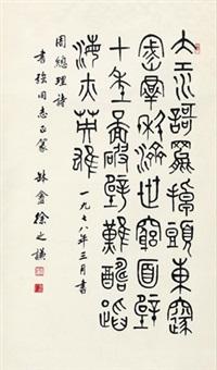 篆书周总理诗 镜心 水墨纸本 by xu zhiqian