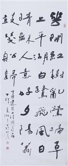 隶书徐元傑诗 by xia xiangping