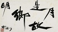 月是故乡明(书法题字) 书法 by shiy de-jinn