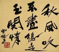 秋风吹不尽(书法题字) 书法 by shiy de-jinn