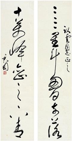 草书 七言联 seven character in cursive script couplet by qian juntao