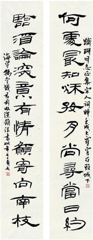 隶书 十二言联 twelve character in official script couplet by qian juntao