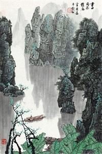 桂林山水 镜心 设色纸本 by bai xueshi