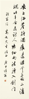 行书放翁诗 (calligraphy) by liu dongfu