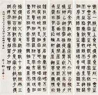 篆书 (in 4 parts) by yang yisun