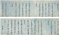 草书自书诗卷 (calligraphy in cursive script) by liu jie