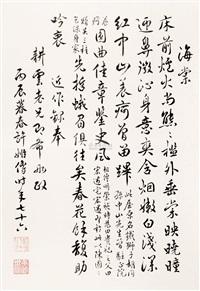 书法 by xu jichuan
