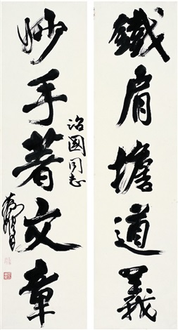 行书 五言联 five character in running script couplet by huang zhou