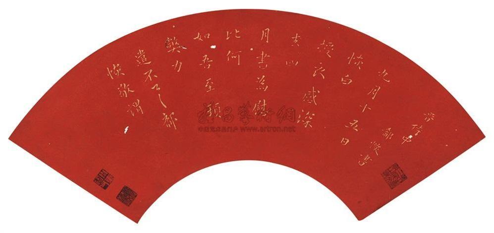 calligraphy by xi hui