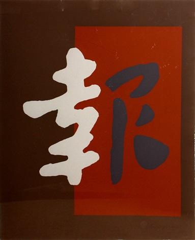 chinatown portfolio portfolio of 8 by chryssa
