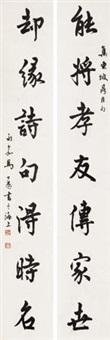 行书七言联 (couplet) by ma gongyu