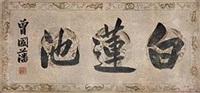 白莲池 by zeng guofan