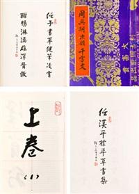 千字文 册页 水墨纸本 (album leaves) by ren hanping