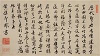 行书 (calligraphy) by ji fei