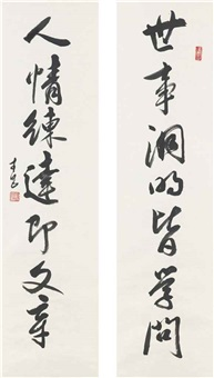 calligraphy (couplet) by liu caichang