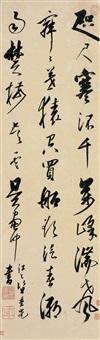 草书 七言诗 (seven-character poem in cursive script) by da chongguang