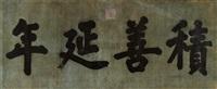 《积善延年》匾额 (calligraphy) by emperor shunzhi