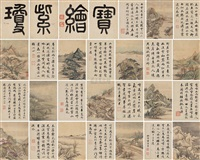 四时山水 (landscape) (album w/12 works) by yunxi and dong gao