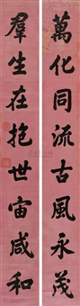 楷书八言联 (calligraphy) (couplet) by emperor shunzhi