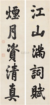 御笔楷书五言联 (calligraphy) (couplet) by emperor xianfeng