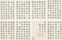 楷书诗册 (calligraphy) (album of 10) by liang wenhong