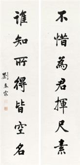 楷书七言联 (couplet) by liu chunlin