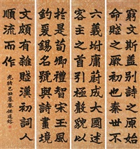 魏碑 (calligraphy) (in 4 parts) by ren daorong