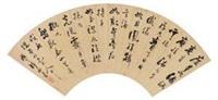 行书 (calligraphy) by xu dazhang