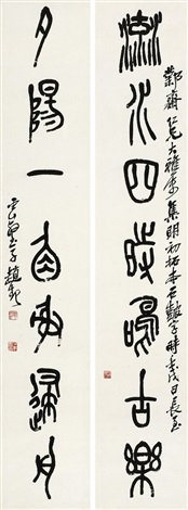 篆书 七言联 seven character in seal script couplet by zhao yunhe