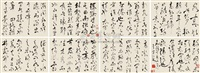 calligraphy (album w/14 works) by wang shouren