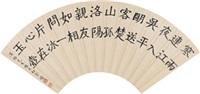 楷书七言诗 扇面 水墨纸本 by bai chongxi