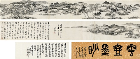 临董其昌山水 landscape after dong qichang frontispiece and colophon by wu hufan by gu yun