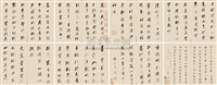 running script calligraphy (albumm w/12 works) by xu liang