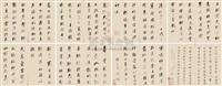 running script calligraphy (albumm w/12 works) by xu liang
