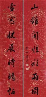 行书七言联 对联 (calligraphy) (couplet) by chong qi