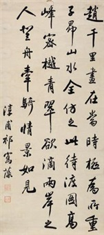 行书 (calligraphy) by qi junzao
