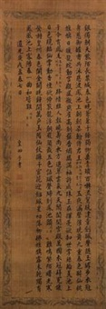楷书 (calligraphy) by yongcheng