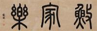"篆书""渔家乐"" by wang guxiang"
