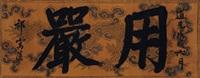 "楷书""用严"" by qi junzao"