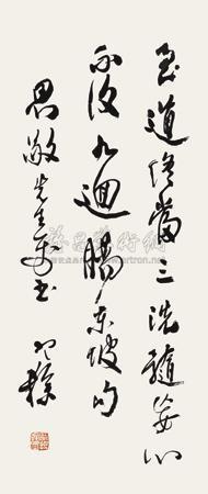 草书前贤文 by liang hancao