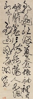 草书七言诗 (calligraphy) by luo hongxian